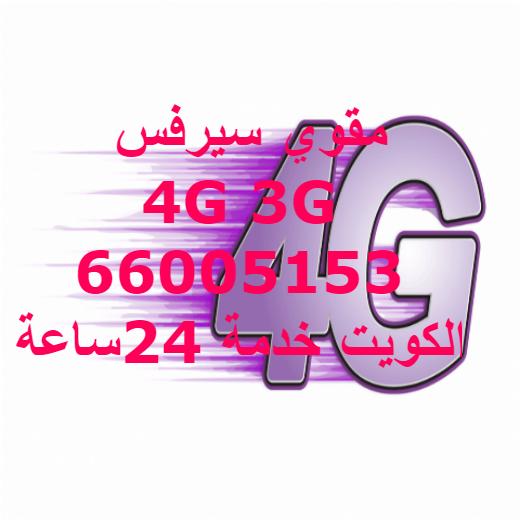 مقوي سيرفس 4G