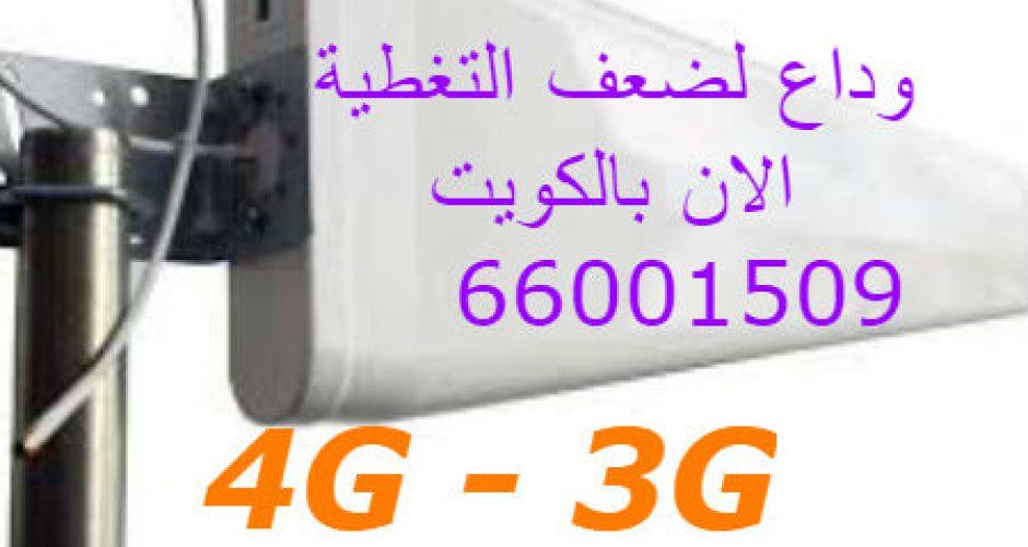 مقوي سيرفس 4g الكويت