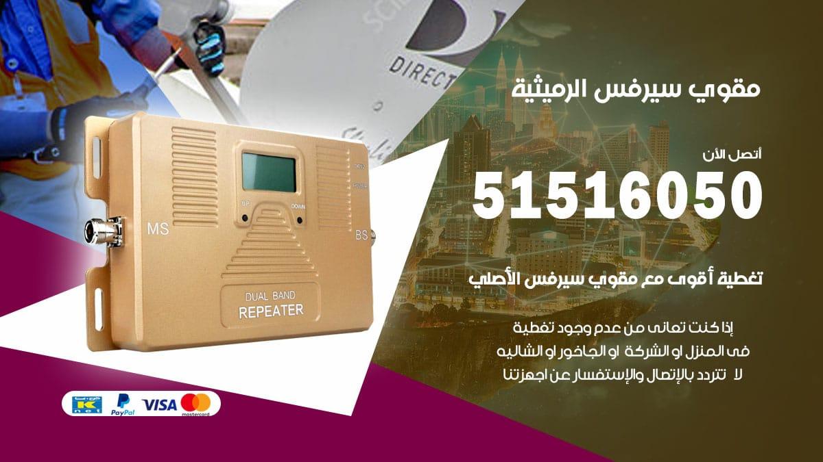 مقوي سيرفس الرميثية / 51516050 / افضل مقوي شبكة اتصال وانترنت
