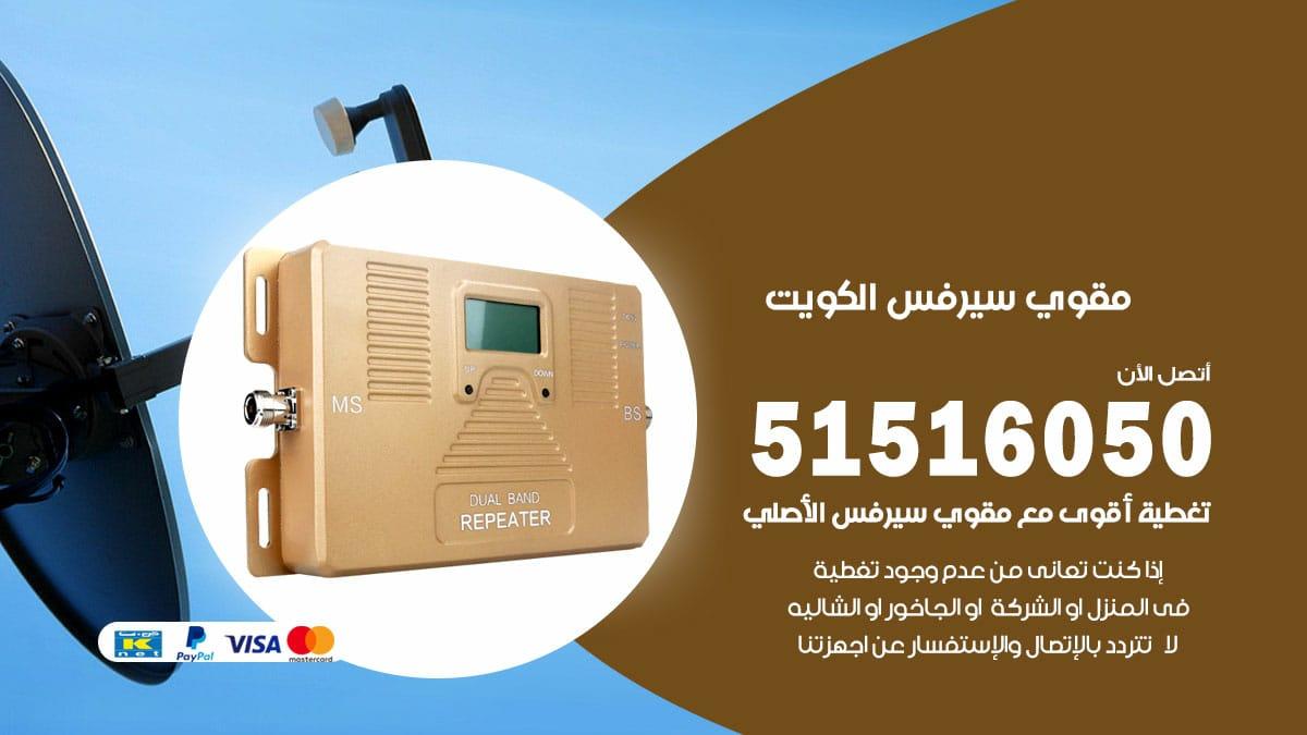 مقوي سيرفس الدعية / 51516050 / افضل مقوي شبكة اتصال وانترنت