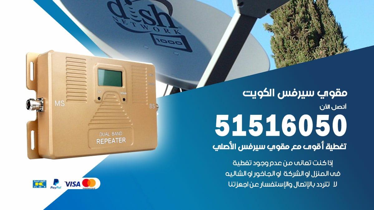 مقوي سيرفس جابر العلي / 51516050 / افضل مقوي شبكة اتصال وانترنت