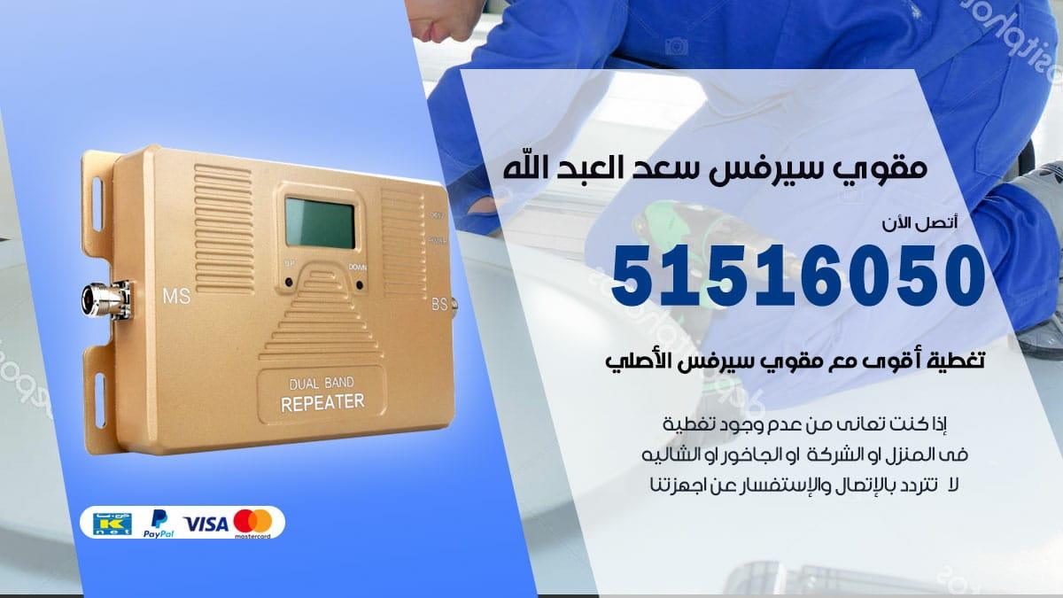 مقوي سيرفس سعد العبدالله / 51516050 / افضل مقوي شبكة اتصال وانترنت