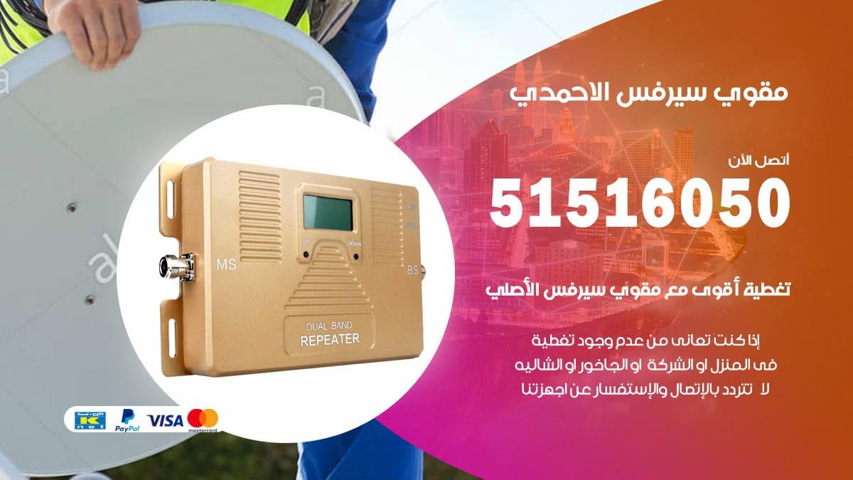 مقوي سيرفس الاحمدي / 51516050 / افضل مقوي شبكة اتصال وانترنت