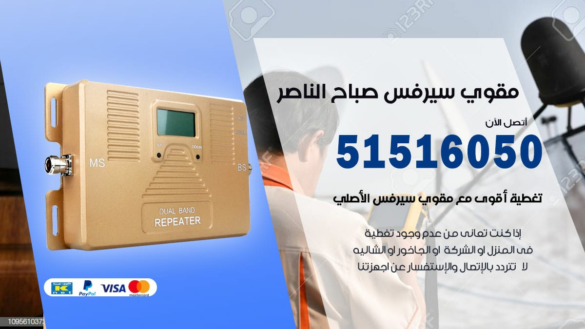 مقوي سيرفس صباح الناصر / 51516050 / افضل مقوي شبكة اتصال وانترنت