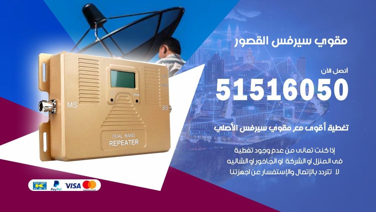 مقوي سيرفس القصور / 51516050 / افضل مقوي شبكة اتصال وانترنت