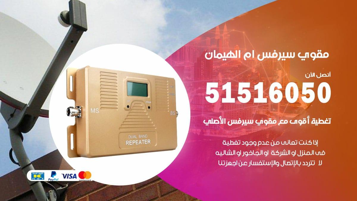مقوي سيرفس ام الهيمان / 51516050 / افضل مقوي شبكة اتصال وانترنت