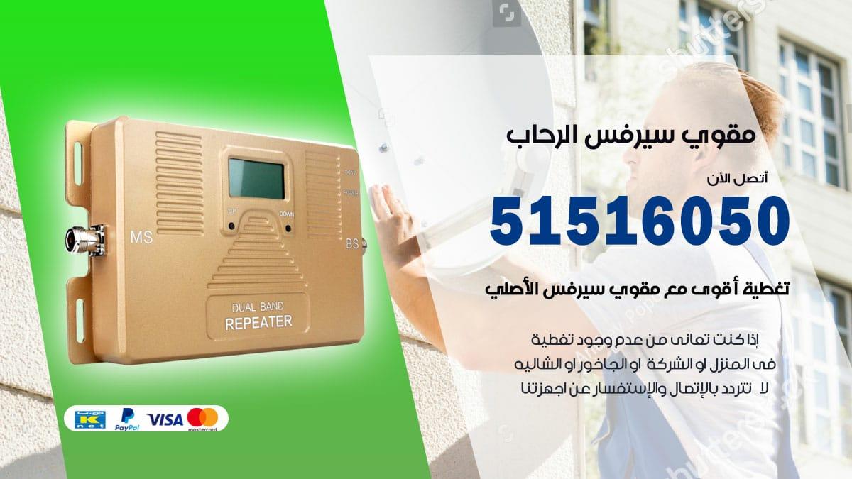 مقوي سيرفس الرحاب / 51516050 / افضل مقوي شبكة اتصال وانترنت