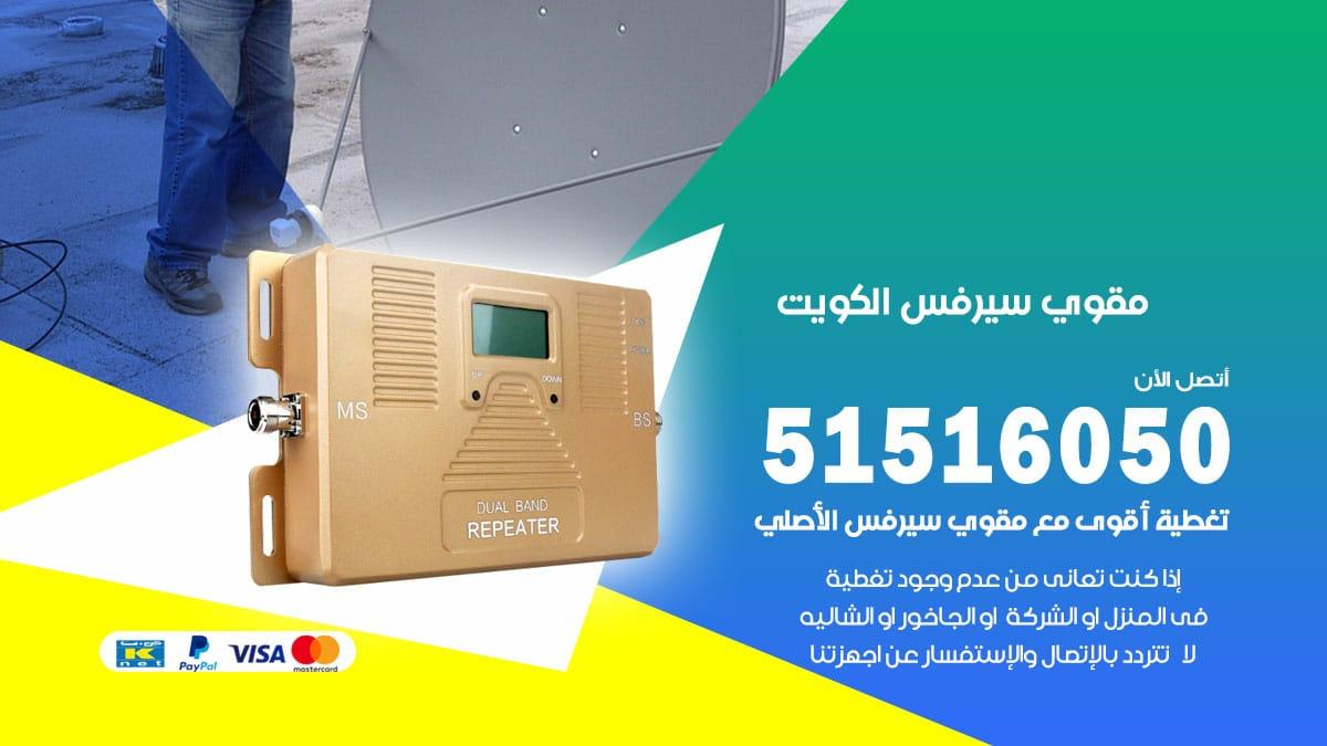 مقوي سيرفس سلوى / 51516050 / افضل مقوي شبكة اتصال وانترنت