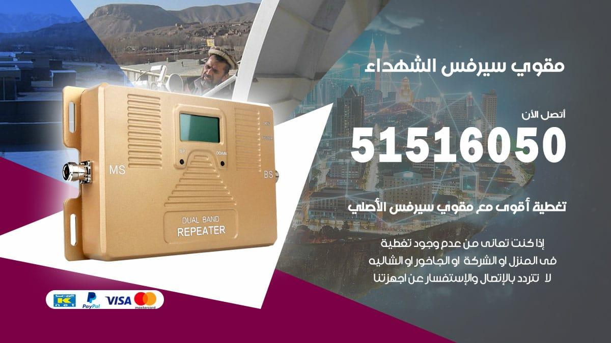 مقوي سيرفس الشهداء / 51516050 / افضل مقوي شبكة اتصال وانترنت