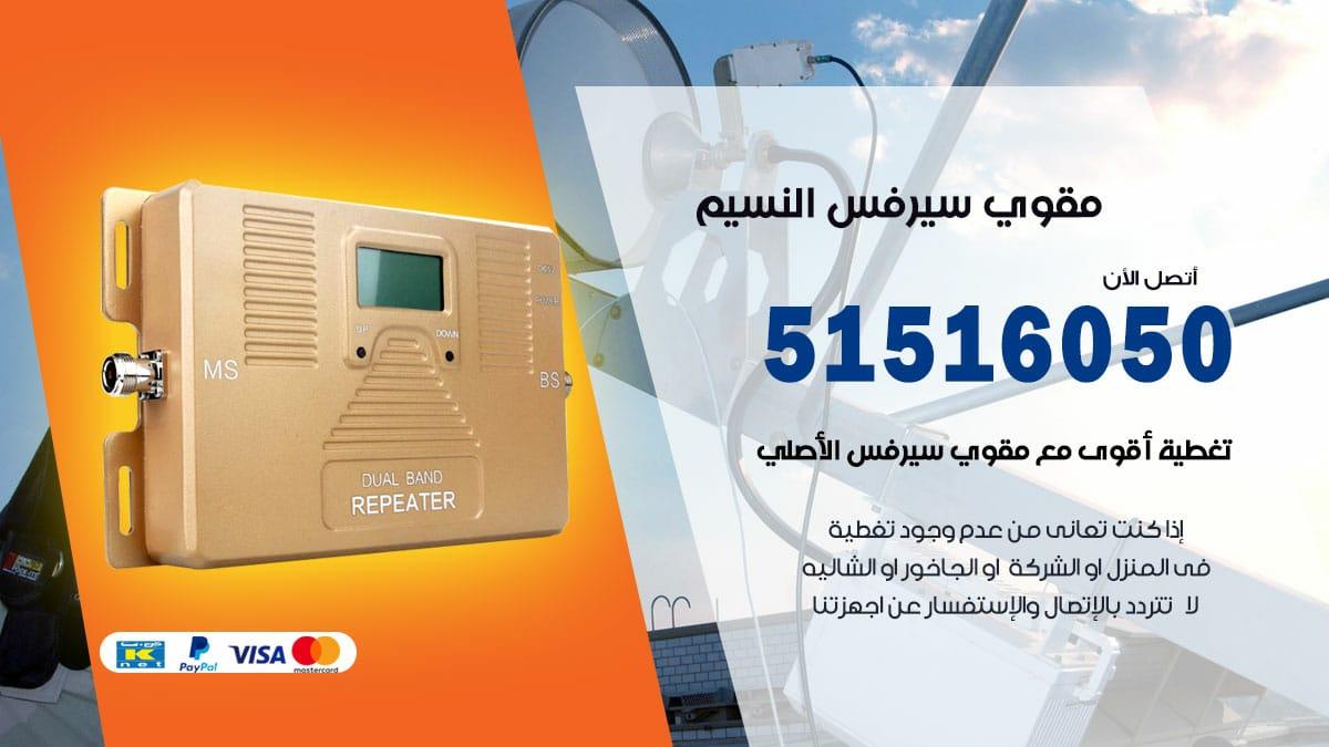 مقوي سيرفس النسيم / 51516050 / افضل مقوي شبكة اتصال وانترنت