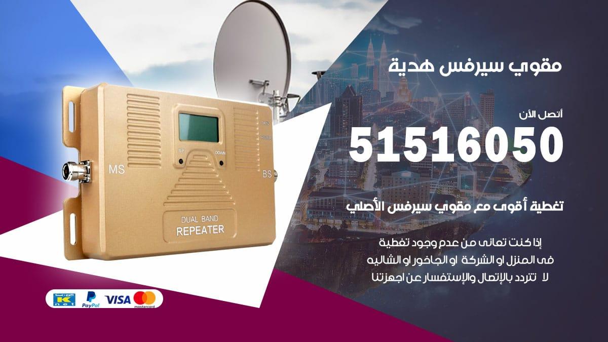 مقوي سيرفس هدية / 51516050 / افضل مقوي شبكة اتصال وانترنت