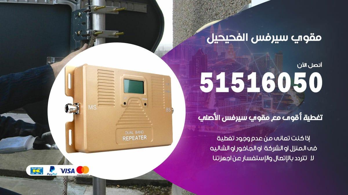 مقوي سيرفس الفحيحيل / 51516050 / افضل مقوي شبكة اتصال وانترنت