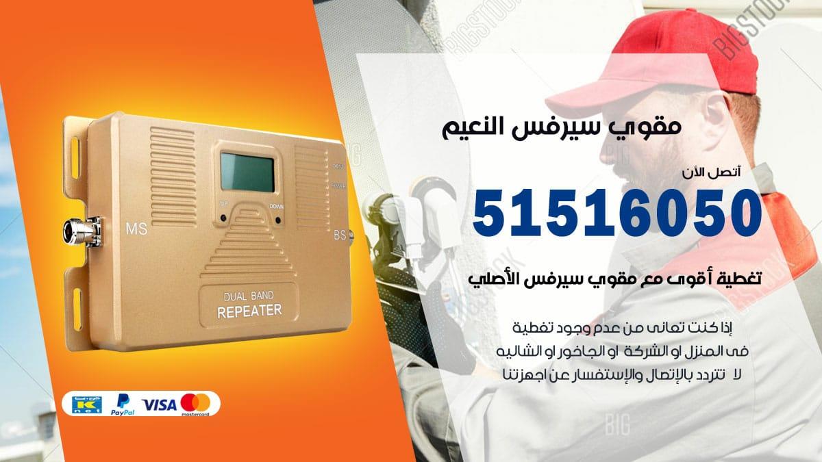 مقوي سيرفس النعيم / 51516050 / افضل مقوي شبكة اتصال وانترنت