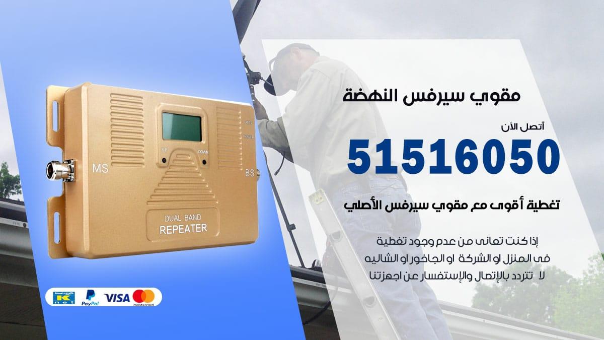مقوي سيرفس النهضة / 51516050 / افضل مقوي شبكة اتصال وانترنت