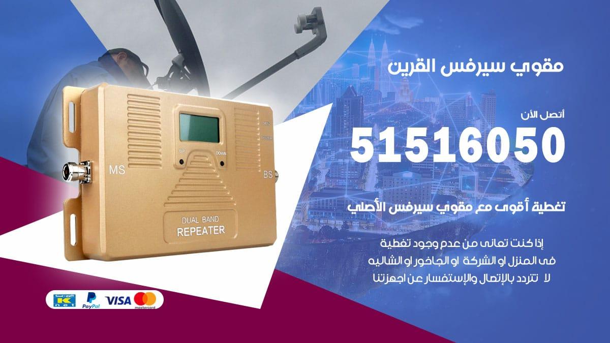 مقوي سيرفس القرين / 51516050 / افضل مقوي شبكة اتصال وانترنت