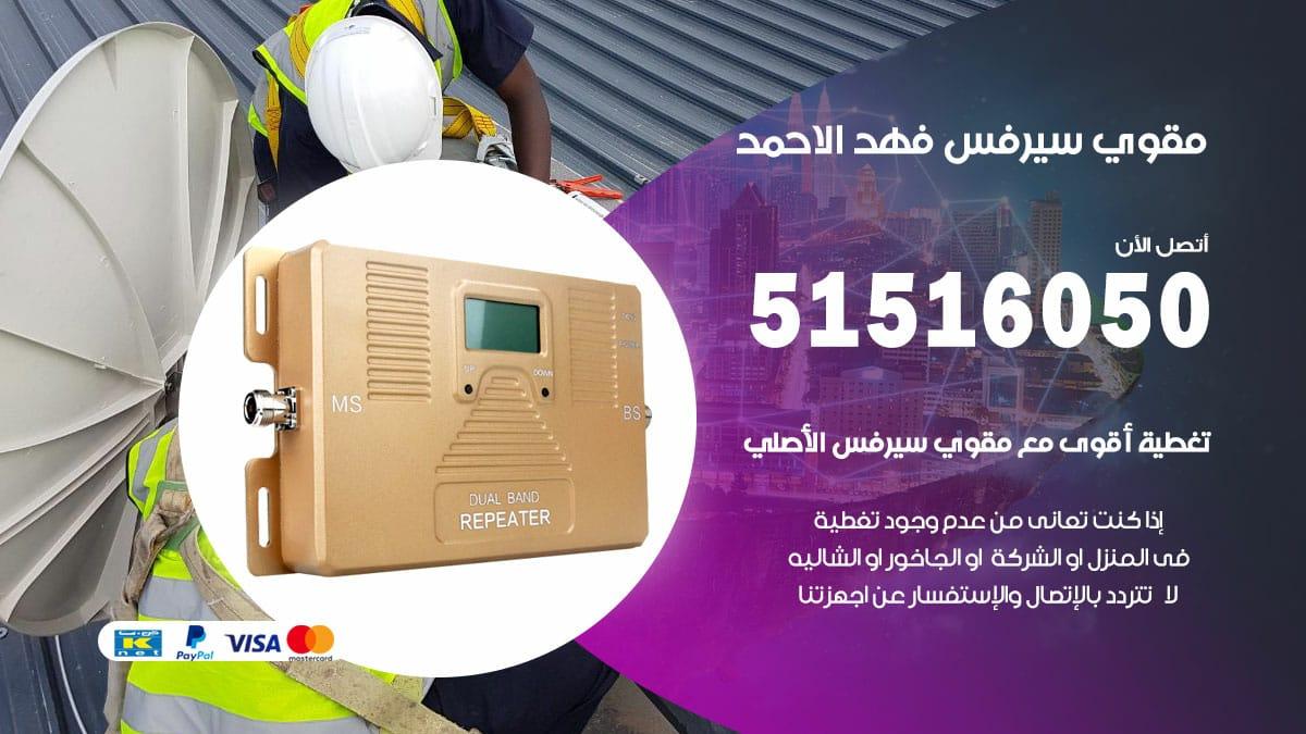 مقوي سيرفس فهد الاحمد / 51516050 / افضل مقوي شبكة اتصال وانترنت