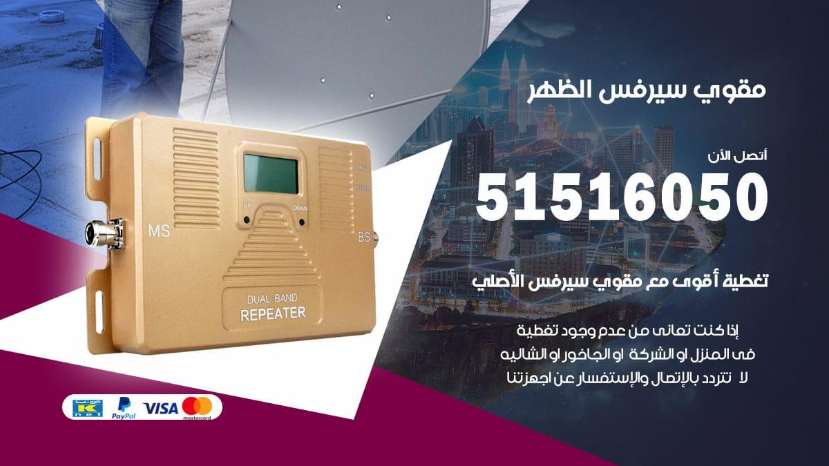 مقوي سيرفس الظهر / 51516050 / افضل مقوي شبكة اتصال وانترنت