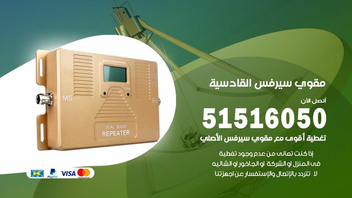 مقوي سيرفس القادسية / 51516050 / افضل مقوي شبكة اتصال وانترنت