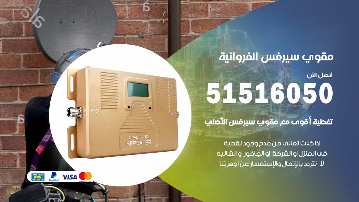 مقوي سيرفس الفروانية / 51516050 / افضل مقوي شبكة اتصال وانترنت