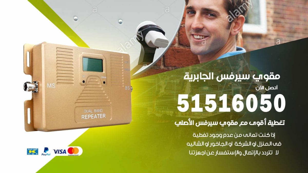مقوي سيرفس الجابرية / 51516050 / افضل مقوي شبكة اتصال وانترنت