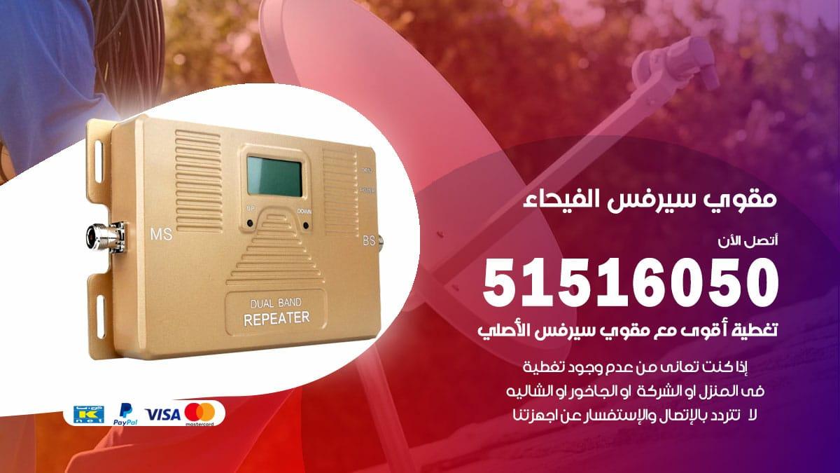مقوي سيرفس الفيحاء / 51516050 / افضل مقوي شبكة اتصال وانترنت