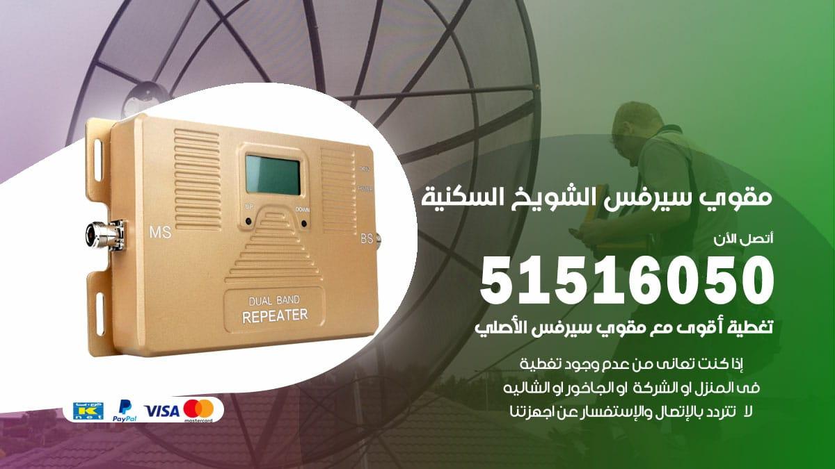 مقوي سيرفس الشويخ / 51516050 / افضل مقوي شبكة اتصال وانترنت