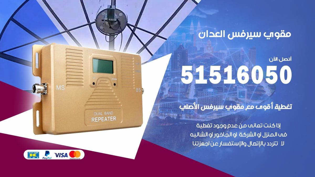 مقوي سيرفس العدان / 51516050 / افضل مقوي شبكة اتصال وانترنت