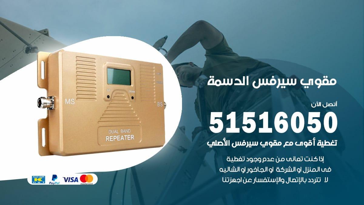 مقوي سيرفس الدسمة / 51516050 / افضل مقوي شبكة اتصال وانترنت