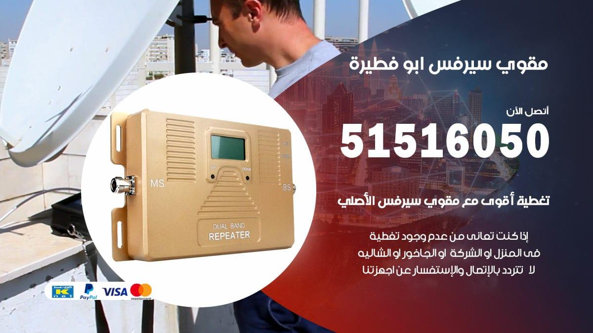 مقوي سيرفس ابو فطيرة / 51516050 / افضل مقوي شبكة اتصال وانترنت